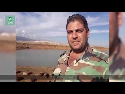 Сирия: САА нашла израильские мины на дне реки в Эль-Кунейтре — видео ФАН