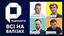 Всі на валізах: Зеленський на пост, Коломойський – в Україну, Вакарчук – на вибори
