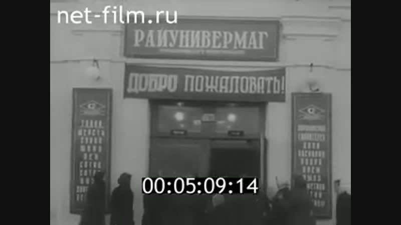 Новый сельский магазин фрагмент киножурнала Советский Урал № 33 1954 год