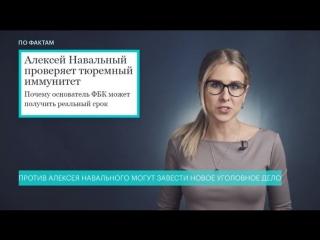 ? Любовь Соболь о возможном уголовном деле Алексея Навального