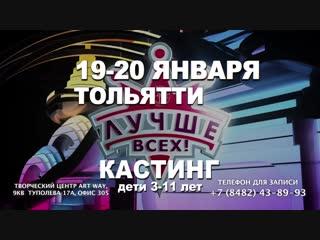 Кастинг в Тольятти. Лучше всех!