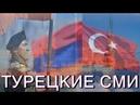 Армянская армия — самая профессиональная и грамотная армия Кавказа Турецкие СМИ