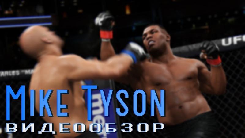 Играем за Майк Тайсона/Mike Tyson в EA Sports UFC 2