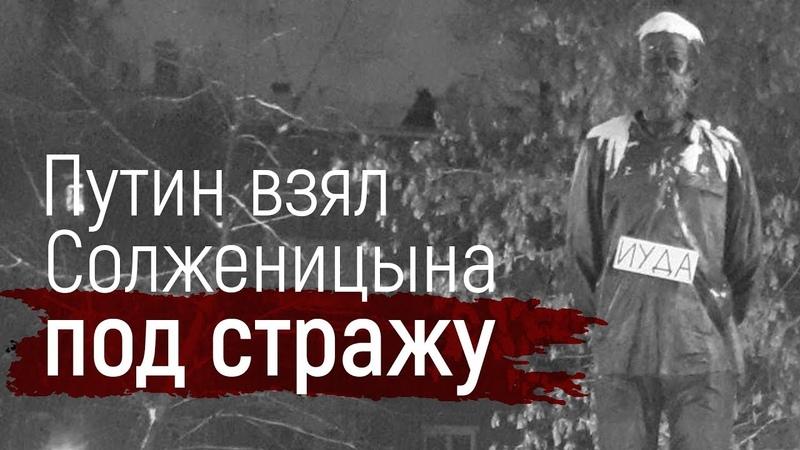 Символичная «посадка». Солженицын. Снова под «конвой»