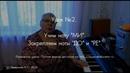 Видеоверсия учебно-методического пособия. Уроки 2 и 3