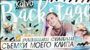 Backstage СЪЕМКИ МОЕГО КЛИПА/Разбили стакан ЛИМОНАД