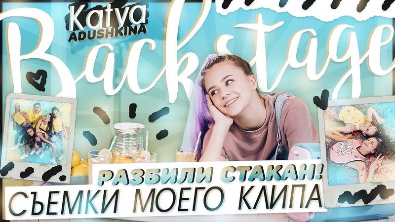 Backstage СЪЕМКИ МОЕГО КЛИПА Разбили стакан ЛИМОНАД