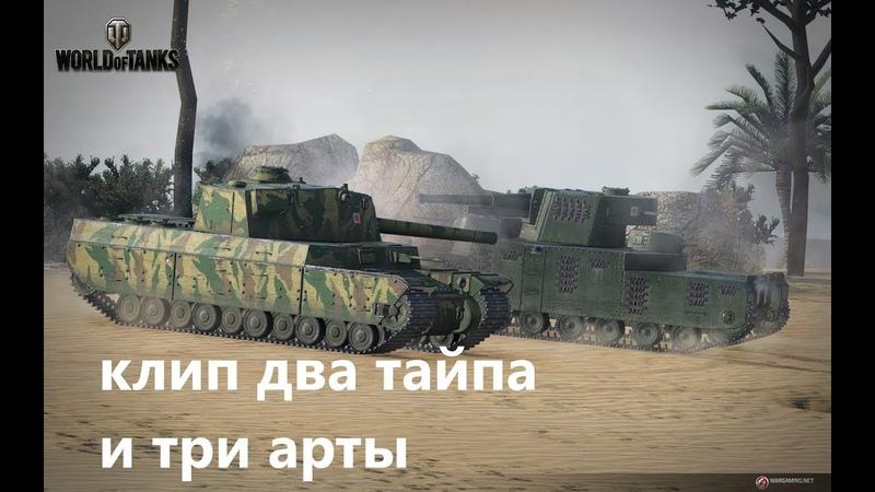 два тайпа, три арты, прохоровка)