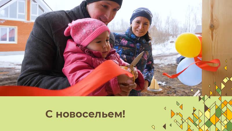 Вручение ключей в Фёдоровке 23.03.19 Проект коттеджа Квебек