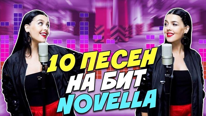 NOVELLA 10 ПЕСЕН НА 1 БИТ MASHUP BY NILA MANIA