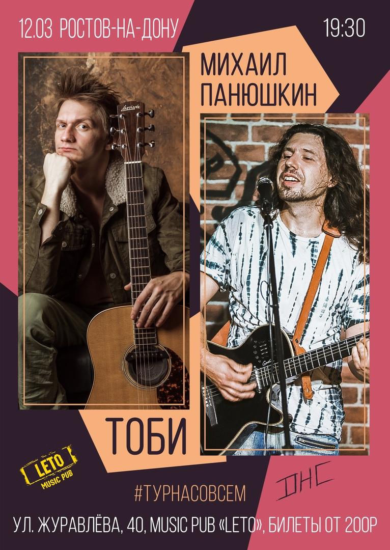 Афиша ТОБИ и ДНС / LETOpub / Ростов-на-Дону / 12 марта