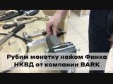 Разрубаем монетку финкой НКВД от компании BARK