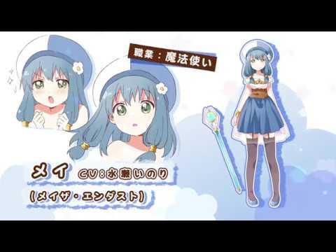 TVアニメ「えんどろ~!」キャラPV第4弾 メイ