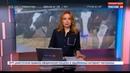 Новости на Россия 24 • В крупнейший молочный комплекс России коров привезли из Германии и Нидерландов