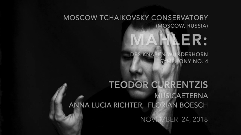 MAHLER: SYMPHONY №4   Teodor Currentzis, musicAeterna   Moscow Conservatory 2018