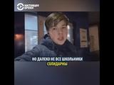 Российские школьники запустили флешмоб Путин вор