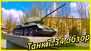 Танк Т-34 обзор и история. Самый легендарный советский танк Т34-85