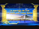 La Palabra del Espíritu Santo | La aparición de Dios ha traído una nueva época (Versión teatral)
