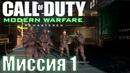 Прохождение Call of Duty: Modern Warfare Remastered. Миссия 1: Новобранец