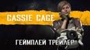 КЕССИ КЕЙДЖ В MORTAL KOMBAT 11 - Официальный Геймплей Трейлер