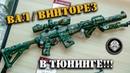 Тюнингованный Вал / Винторез – карабин КО ВСС. Легендарное оружие спецназа для гражданского!