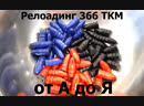 Релоадинг 366ТКМ , Снаряжение патронов 366ткм для ВПО-208, ВПО-209 , парадокс, от А до Я...