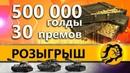 АНОНС РОЗЫГРЫША НА 400 000 ПОДПИСЧИКОВ ОТ LeBwa и EviL GrannY