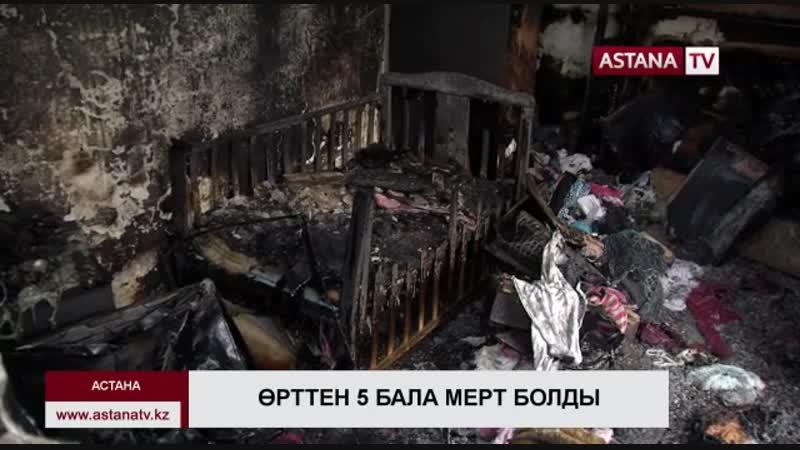 Астанада 5 баланы жалмаған өрт пештің қатты қызуынан тұтанған