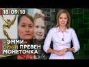 Премия «Эмми», Вуди Аллен и Монеточка: новости шоу-бизнеса