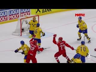 Обзор матча Швеция – Россия. 4:7