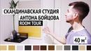 Обзор скандинавской студии Антона умный дом Xiaomi Ванная, гардеробная маленькая прихожая