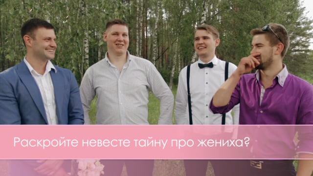 Comedy интервью с подставные вопросами (съемка и монтаж в день свадьбы, показ на банкете)