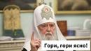 Как патриарх Филарет за 6 минут взорвал миллионы ватных пуканов