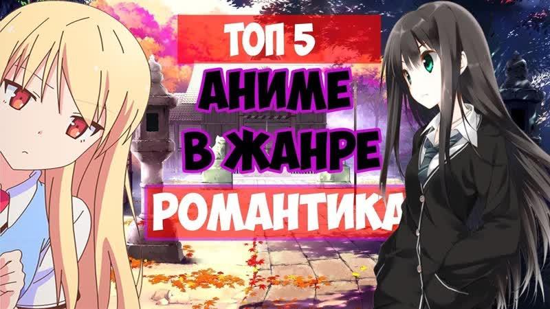 Топ 5 аниме в жанре Романтика feat Ахегао тян