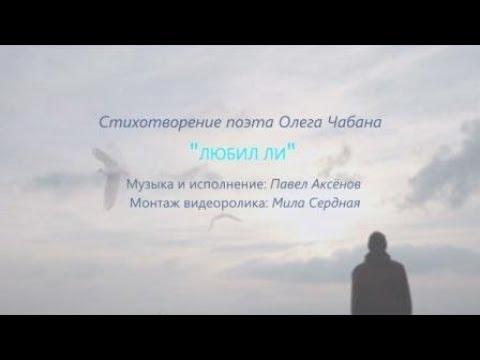 Павел Аксёнов – Любил ли (стихи Олега Чабана, муз. Павла Аксёнова)