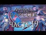 Дмитрий Бэйл Прохождение Assassins Creed Odyssey [Одиссея] — Часть 19 ЭПИЧНЫЕ СПАРТАНЦЫ!
