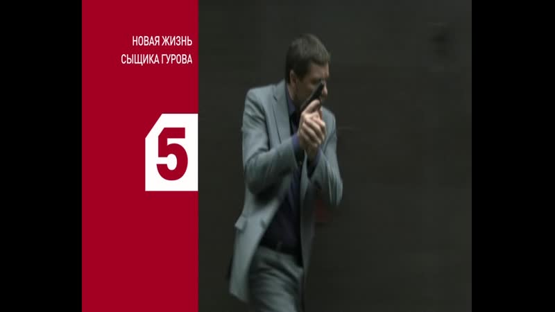 Новая жизнь сыщика Гурова смотрите на Пятом канале