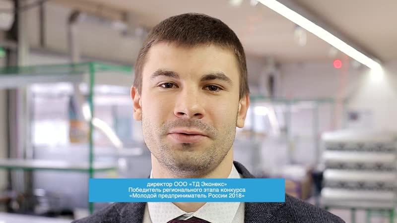 Победитель регионального этапа конкурса «Молодой предприниматель России 2018» Вячеслав Малюк