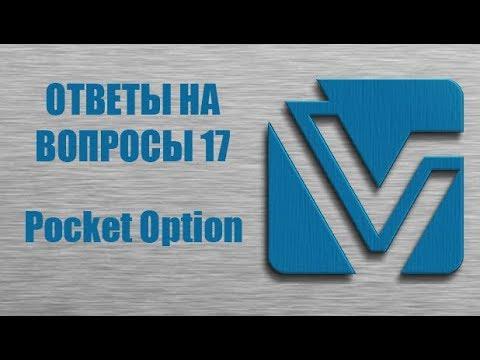 Ответы на вопросы 17 - Pocket Option