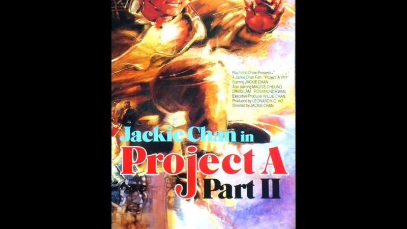 Проект А: Часть 2 (Операция А,ч.2) / Project A II («A» gai wak 2), 1987 многоголосый,1080