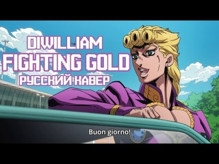 JoJo's Bizarre Adventure Part 5 - Fighting Gold (русский кавер DiWilliam полная версия)