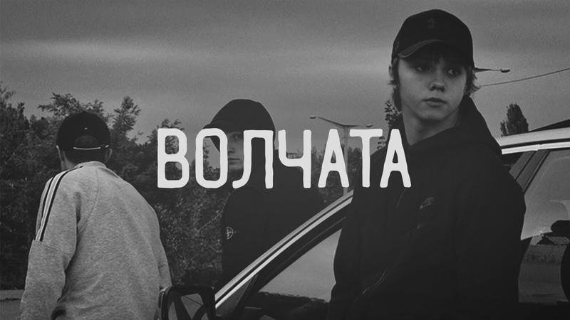 YARMAK - Волчата [Real Rap]