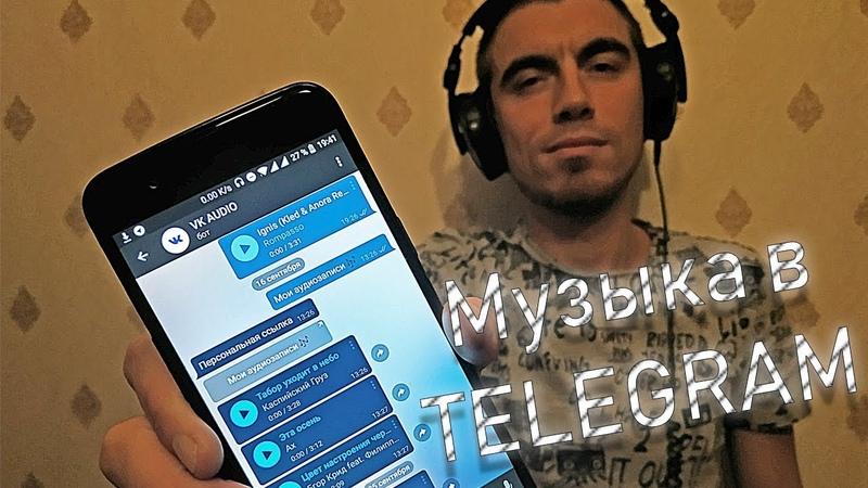 Как слушать музыку без ограничений с помощью Telegram.
