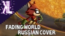 Fading World Sonic Forces Russian Cover