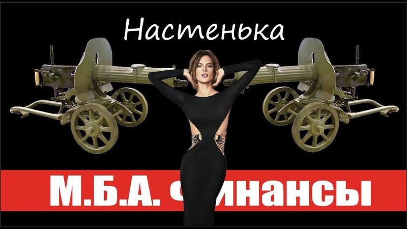Настенька из МБА Финансы и пулемёт Максима