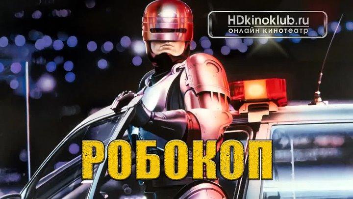 Робокоп RoboCop 1987