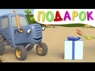 Синий трактор    ПОДАРОК - Синий трактор 3D - 1 серия