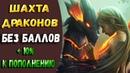Игра с выводом денег Шахта Драконов платит без баллов|РЕФБЕК 100%