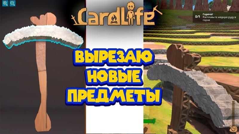 ИГРА ИЗ КАРТОНА CardLife Картонный мир Симулятор картона