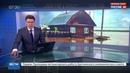 Новости на Россия 24 • Разлив Ишима под Тюменью ситуация остается сложной